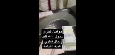 Katarlı bir iş adamı yarım milyon Katar riyalini Türk lirasına çevirdi