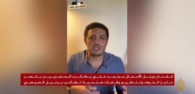 Mısır Savunma Bakanlığı'na çağrı: Sisi'yi tutuklayın!