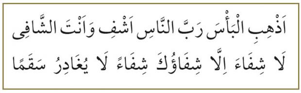 Hasta kişiye okunacak dualar