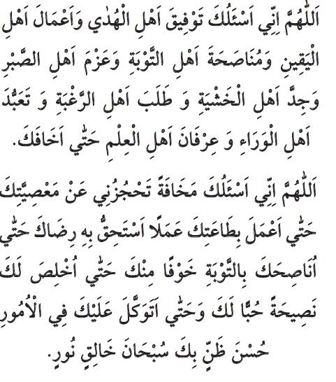 Hacet duası arapça okunuşu