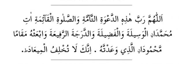 Ezan duası arapça okunuşu