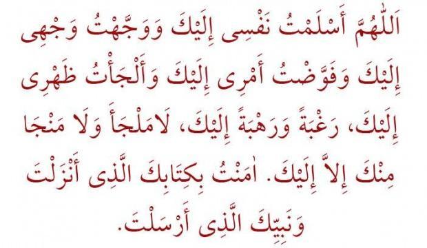 Uyumadan önce okunacak dualar