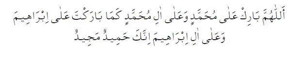 Allahumme barik duası