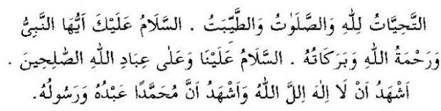 Tahıyyat duası