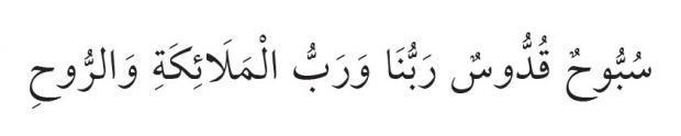 Regaip gecesi namazda okunacak dua