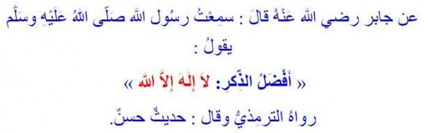 Zikir duası