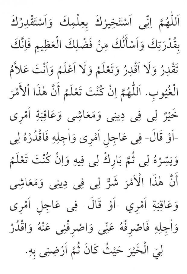 İstihare Duası Arapça