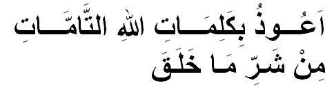 Hiçbir şeyin zarar veremeyeceği dua