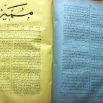 Köy imamının kitapları arasında ortaya çıktı!