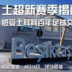 Çin'de Beşiktaş belgeseli!