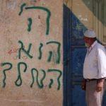 Yahudilerden Batı Şeria'da ırkçı saldırı!