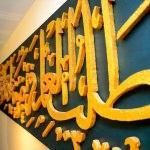 """Hz. Muhammed'i """"Siyer-i Nebi Sokağı""""nda öğreniyorlar"""