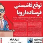 İran'dan Alman bakana Nazi benzetmesi!