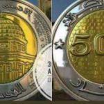 Kudüs hatırına para bastılar: Üstündeki yazı dikkat çekiyor