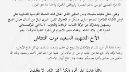El Nusra'dan Rus elçinin suikastçısı Mevlüt Altıntaş açıklaması